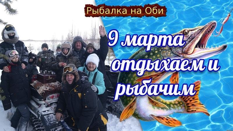 9 марта Отдыхаем и рыбачим в большой компании
