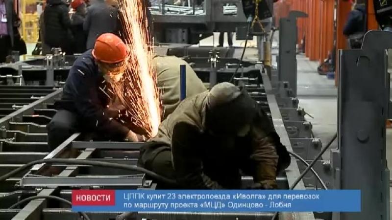ОАО «ТВЗ» и ЦППК подписали контракт на поставку поездов, он оценивается в 11,7 млрд руб.