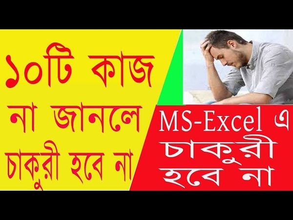 Microsoft Excel! 10 most important Excel work for Job Holders by Gurukul!