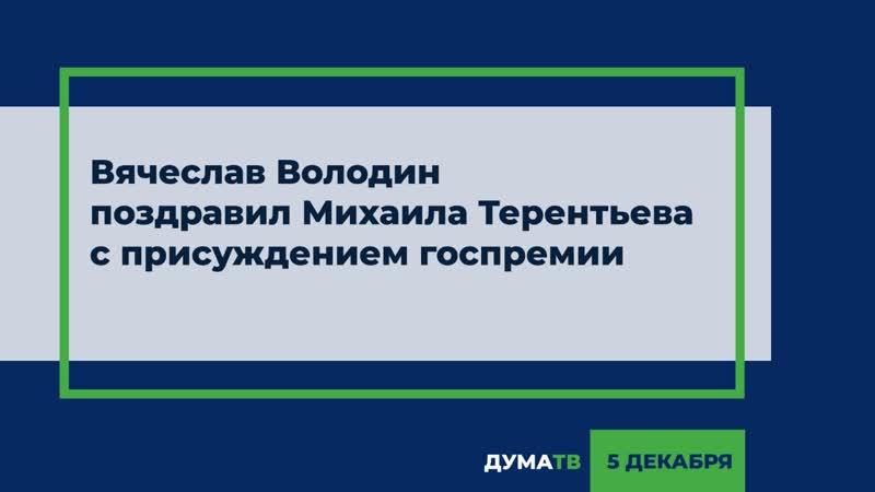 Вячеслав Володин поздравил Михаила Терентьева с присуждением госпремии