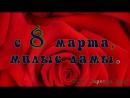 Воронеж-Град поздравление с 8 марта