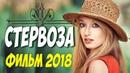 Премьера 2018 растлила всех ** СТЕРВОЗА ** Русские мелодрамы 2018 новинки HD 1080P
