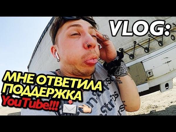 VLOG: ОТВЕТ ОТ ПОДДЕРЖКИ - YouTube! / Андрей Мартыненко