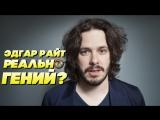 ЭДГАР РАЙТ - ГЕНИЙ? [ВСПОМНИТЬ ВСЁ]
