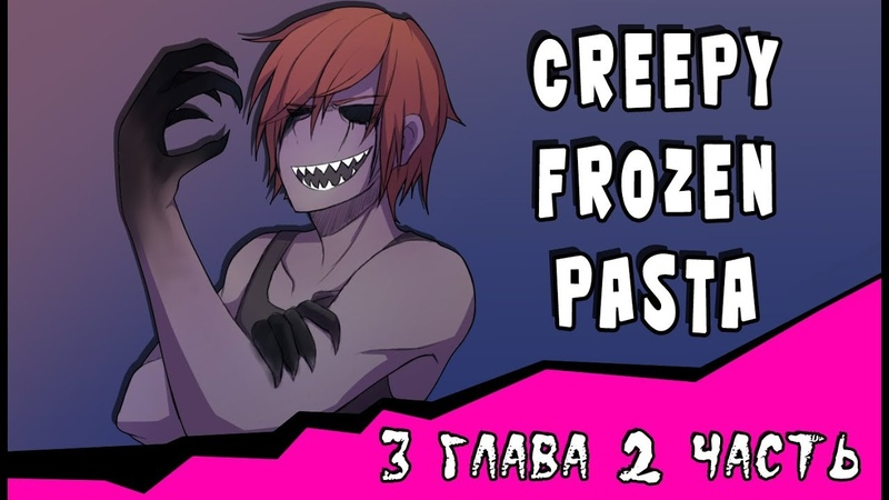 Creepy Frozen Pasta (комикс Creepypasta 3 глава 2 часть)