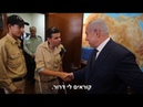 Special in Uniform Salutes the IDF While Netanyahu Salutes Special in Uniform