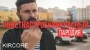 Филипп Киркоров - Цвет настроения синий Красный Пародия RADIO TAPOK