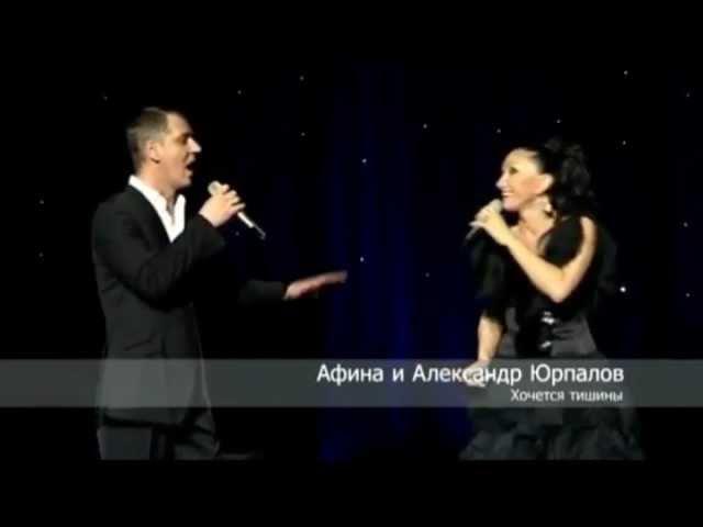 Афина и Александр Юрпалов - Хочется тишины!
