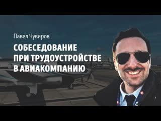 Собеседование при трудоустройстве в авиакомпанию