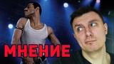 БОГЕМСКАЯ РАПСОДИЯ - мнение о фильме