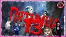 Friday the 13th The Game - Хреновый водила!! Играем с Куклой!! Как у Брейна но не Брейн!!