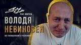 ST1M ft. Bortich - Володя невиновен (OST Полицейский с Рублевки 4)