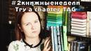 2книжныенедели Try a chapter TAG КОНКУРС