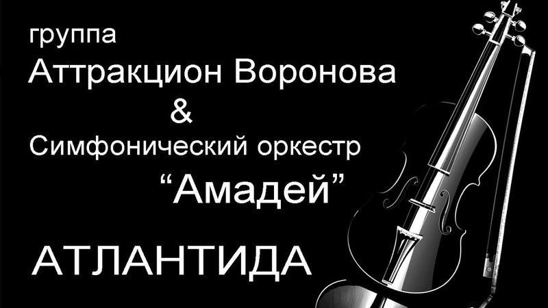 Аттракцион Воронова Оркестр Амадей - Атлантида 2014