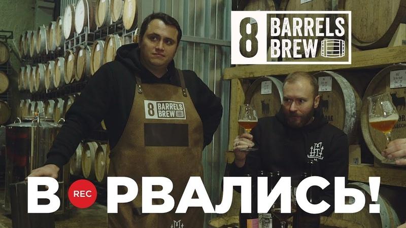 Пиво из винных бочек 8 Barrels Stamm Beer