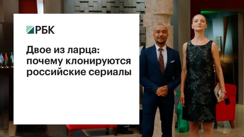 Двое из ларца почему российский сериал решили клонировать