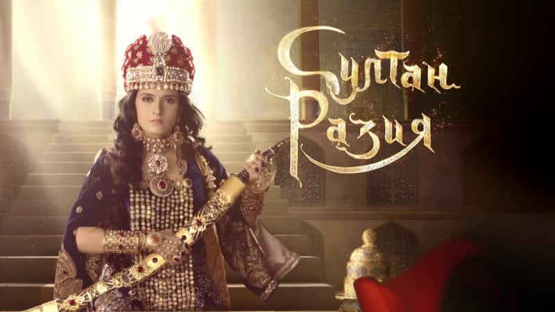 Султан Разия - 170 серия