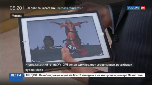 Новости на Россия 24 • Босха в массы: профессор кошмаров снова на пике моды