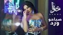 Haifa Wehbe - Sabaho Ward (Official Lyric Video) | هيفاء وهبي - صباحو ورد