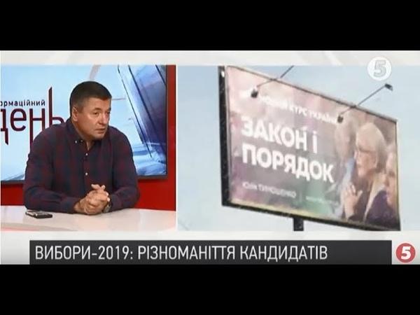 Кандидати в президенти - тягне на рекорд: Віталій Бала про вибори-2019 | ІнфоДень - 19.10.2018