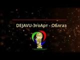 DEJAVU ЭгоАрт - Облгаз