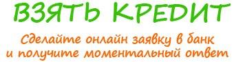 ВЗЯТЬ КРЕДИТ В ВАШЕМ ГОРОДЕhttp://finansit.ru/kredit