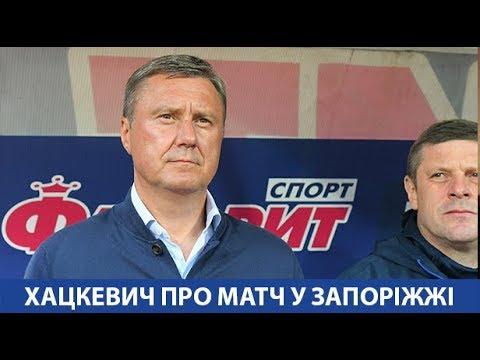 Олександр ХАЦКЕВИЧ: У команди є характер!