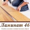 """Компания """"Ламинат 46""""   Укладка Ламината"""