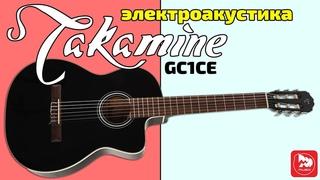 Электроакустика TAKAMINE GC1CE (гитара с нейлоновыми струнами)