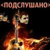 Подслушано Александр Саттаров