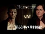 ► Elijah Mikaelson & Regina Mills _ Навсегда  [Crossover] OUAT/The Originals