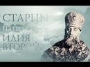 💒 СТАРЕЦ ПАТРИАРХ ИЛИЯ II. - Patriarh Ilia of Georgia