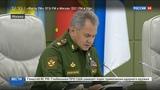 Новости на Россия 24 Шойгу пригласил депутатов и сенаторов в центр управления обороной России