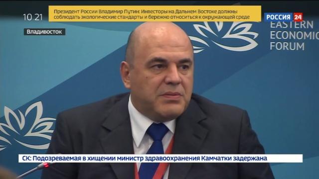 Новости на Россия 24 • Глава ФНС Михаил Мишустин: мы проверяем только 4 налогоплательщиков из тысячи