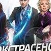 Экстрасенсы-детективы/2013/