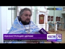 В Ломоносове завершают восстановление храма Спиридона Тримифунтского