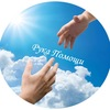 Рука Помощи г. Раменское