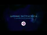 Дневник экстрасенса с Дарией Воскобоевой | В пятницу на ТВ-3