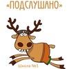 Подслушано Школа №1 Усть-Кулом