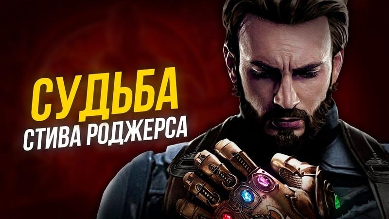 Истинное предназначение Капитана Америка! Теория «Судьба Стива Роджерса»