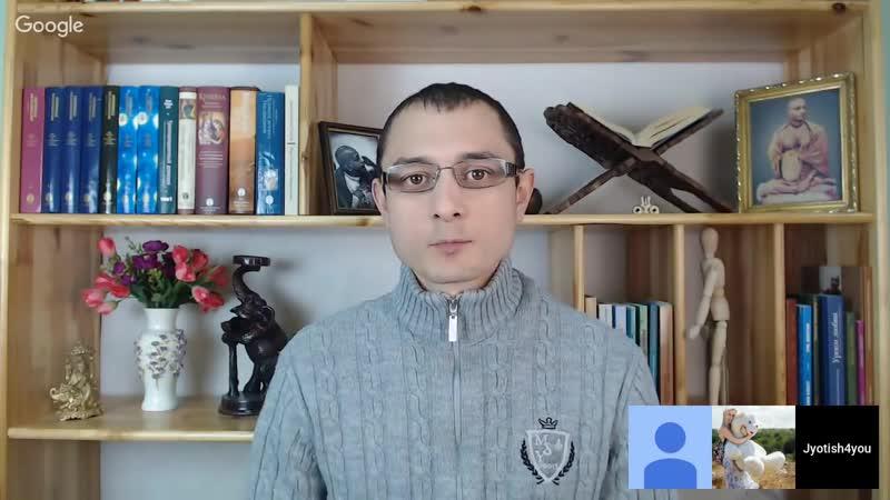 Джйотиш Интенсив для начинающих (1)