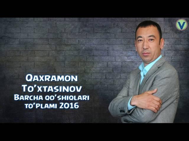 Qaxramon To'xtasinov - Barcha qo'shiqlari to'plami   Кахрамон Тухтасинов - Кушиклари туплами (2016)