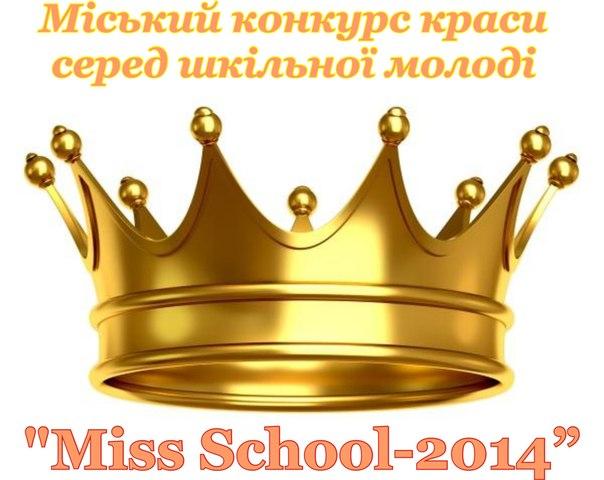 """Стало відомо, хто візьме участь у конкурсі """"Miss School-2014"""""""