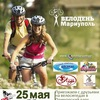 Велодень 25 мая 2013 Мариуполь