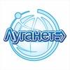 Луганет - интернет провайдер в ЛНР