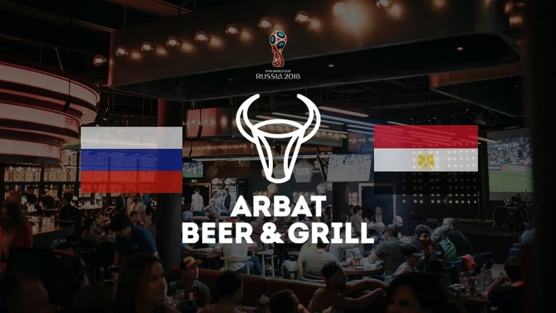 Россия - Египет (3:1) | Ресторан Arbat Beer Grill | by BLAZETV