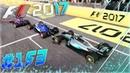 F1 2017 КАРЬЕРА 153 - МОЩНОСТЬ И СКОРОСТЬ ЕСТЬ НЕ ТОЛЬКО У НАС