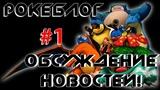 PokeБлог Обсуждение Adventure Sync и HealthKit, День генгаров. Unown L,O,N,D