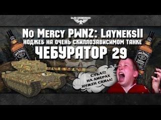 No Mercy PWNZ: LayneksII, ноджеб на очень скиллозависимом танке. Чебуратор 29. Т29