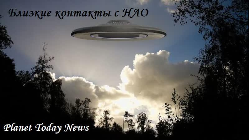 Близкие контакты с НЛО ¦ Planet Today News